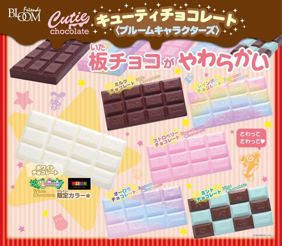 キューティチョコレート<ブルームキャラクターズ>