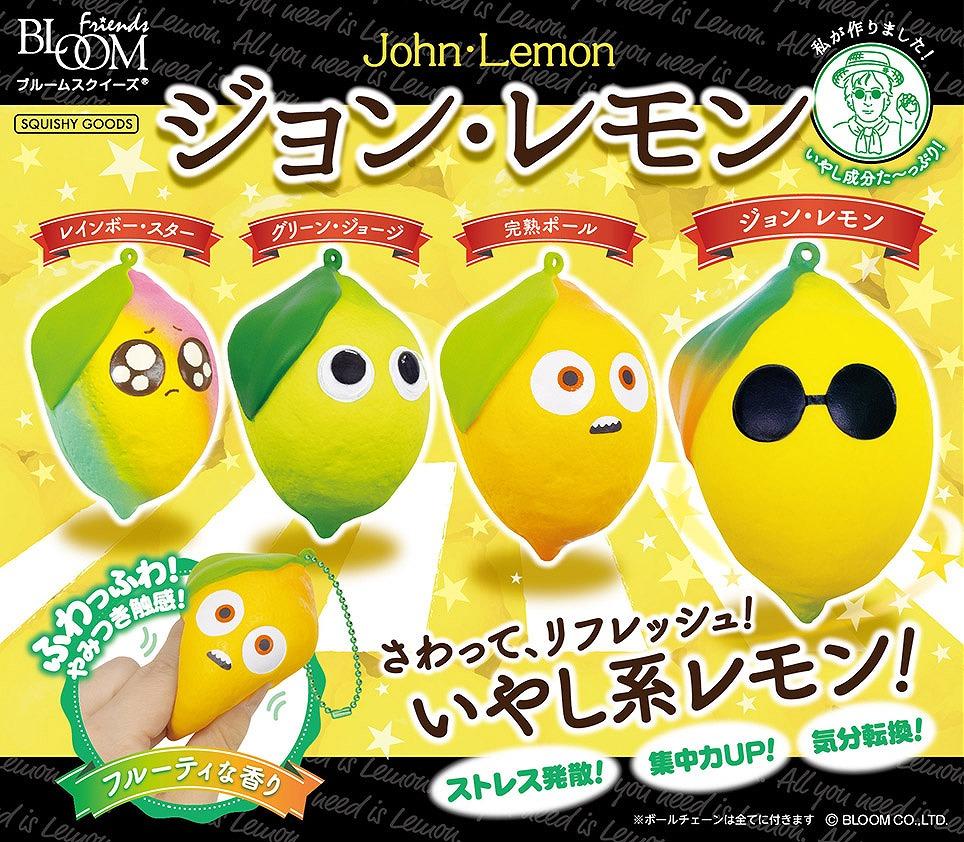 ブルームPOPシリーズ<ジョン・レモン>
