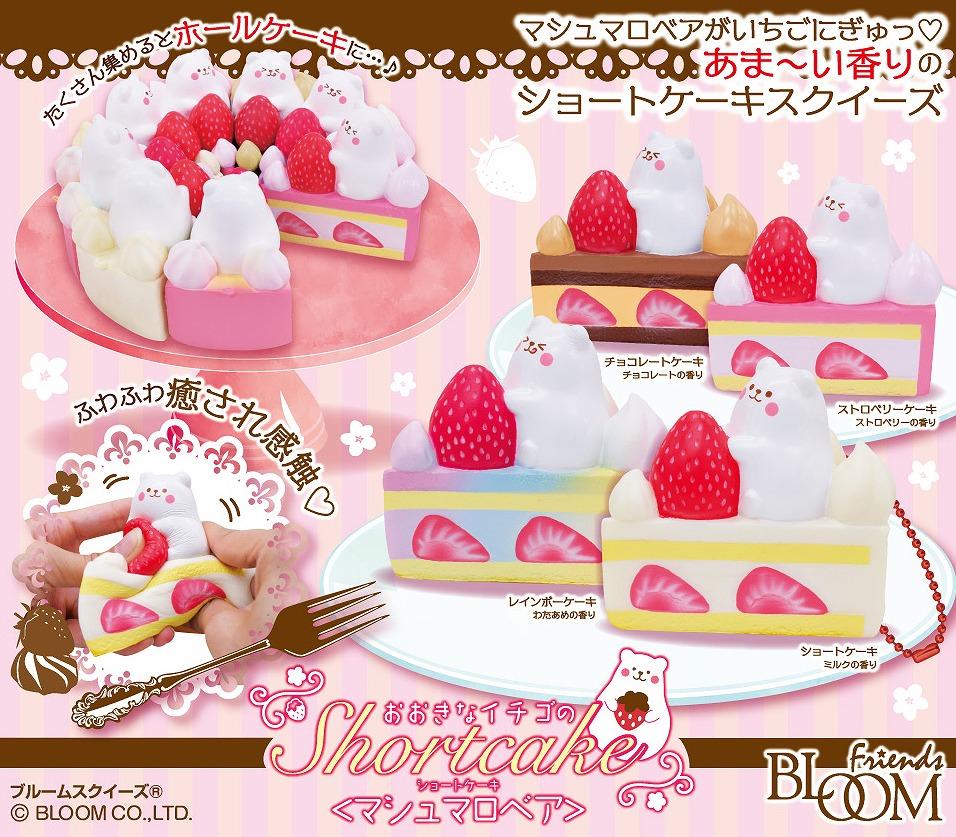 おおきなイチゴのショートケーキ(マシュマロベア)